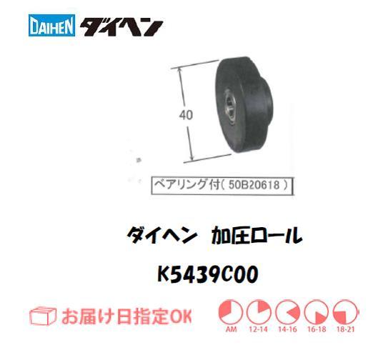 ダイヘン 加圧ロール K5439C00