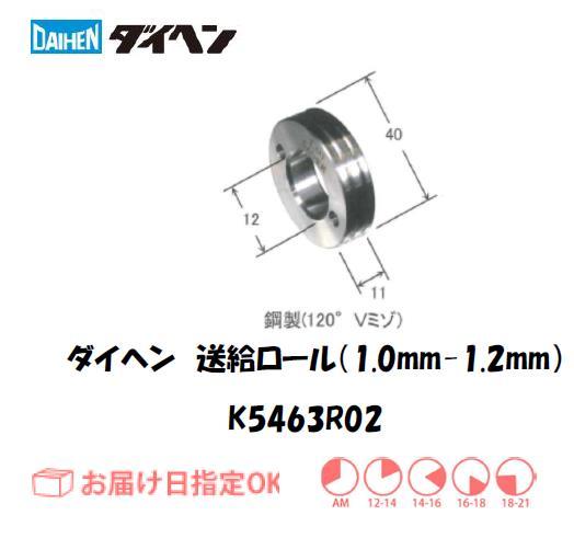 ダイヘン アルミワイヤ用送給ロール(1.0mm-1.2mm) K5463R02