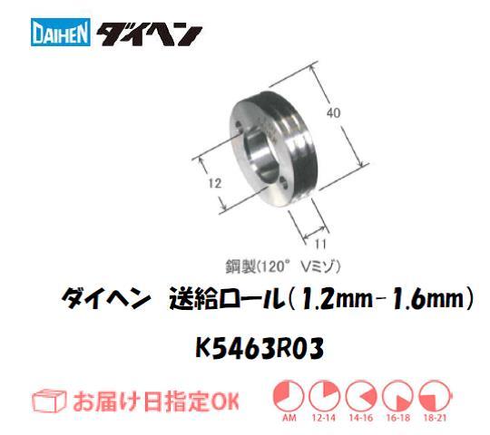 ダイヘン アルミワイヤ用送給ロール(1.2mm-1.6mm) K5463R03