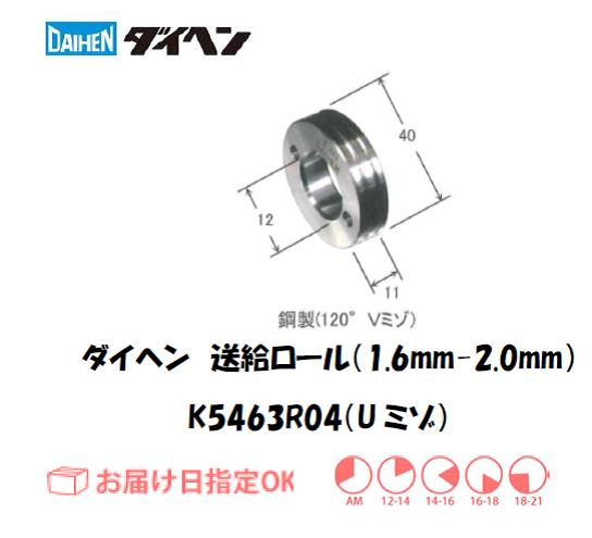 ダイヘン アルミワイヤ用送給ロール(1.6mm-2.0mm) K5463R04