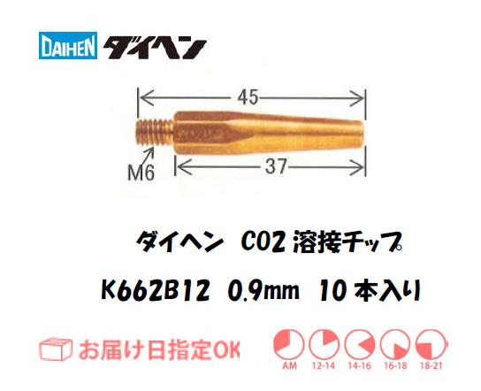ダイヘン CO2溶接用チップ(Tチップ)K662B12