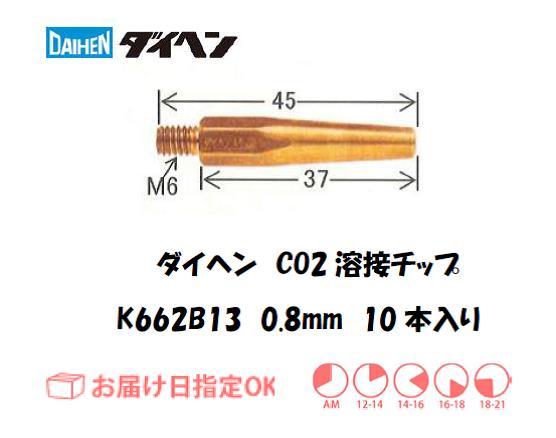 ダイヘン CO2溶接用チップ(Tチップ)K662B13