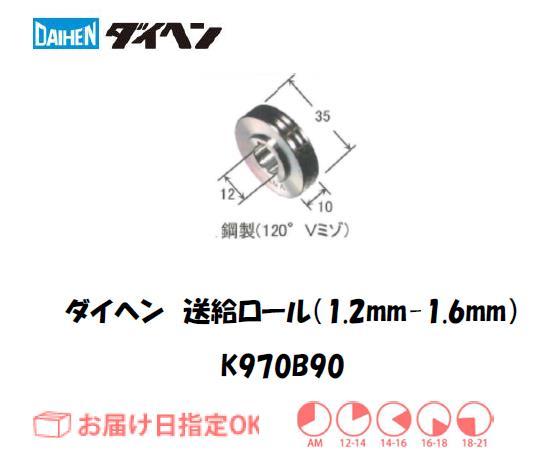 ダイヘン アルミワイヤ用送給ロール(1.2mm-1.6mm) K970B90