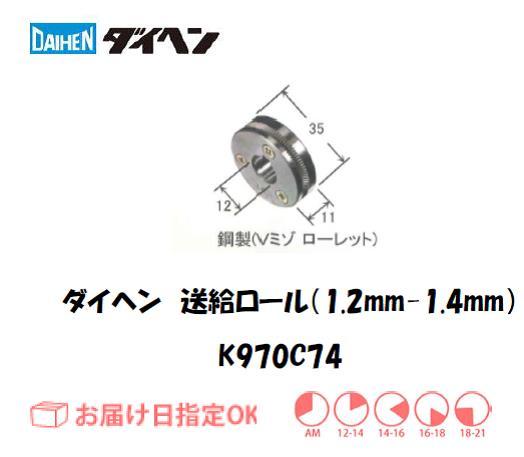 ダイヘン フラックスワイヤ用送給ロール(1.2mm-1.4mm) K970C74