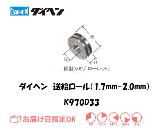ダイヘン フラックスワイヤ用送給ロール(1.7mm-2.0mm) K970D33