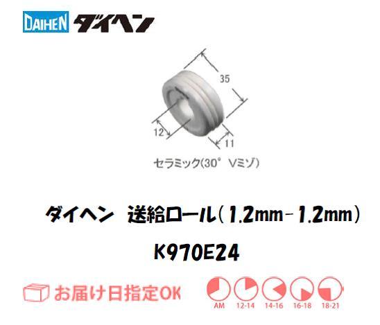ダイヘン 送給ロール(1.2mm-1.2mm) K970E24
