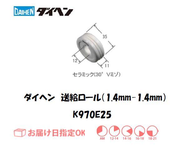 ダイヘン 送給ロール(1.4mm-1.4mm) K970E25