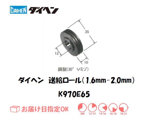 ダイヘン 送給ロール(1.6mm-2.0mm) K970E65