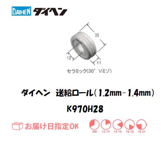 ダイヘン 送給ロール(1.2mm-1.4mm) K970H28