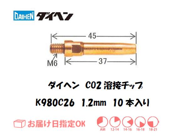ダイヘン CO2溶接用チップ(Aチップ) K980C26