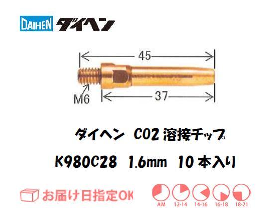 ダイヘン CO2溶接用チップ(Aチップ)K980C28