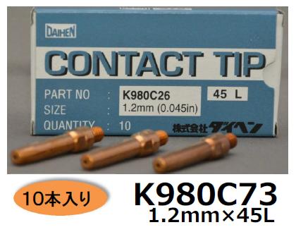 【3営業日以内に出荷】 ダイヘン CO2溶接チップ K980C73 1.2mm*45L 10本入り