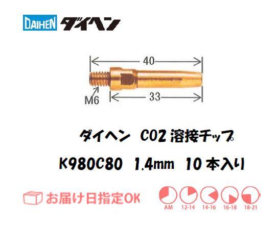 ダイヘン CO2溶接用チップ K980C80
