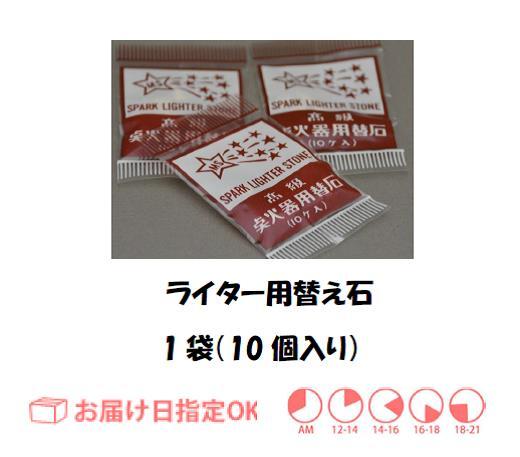 ライター用替石(10個入り)