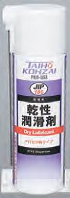 【3営業日以内に出荷】タイホーコーザイ 乾性潤滑剤スプレー 420ml