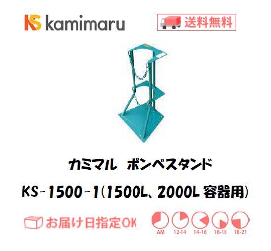 カミマル ボンベスタンド(1500L、2000L容器用) KS-1500-1