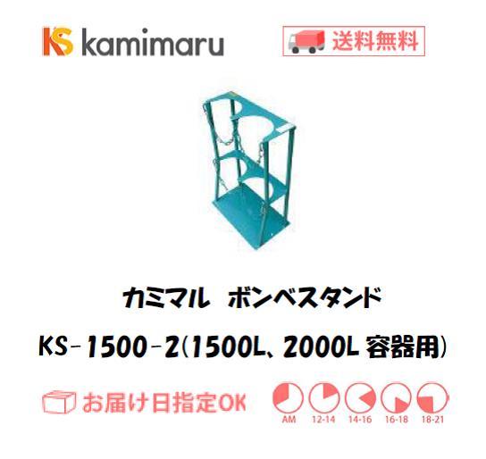 カミマル ボンベスタンド(1500L、2000L容器用) KS-1500-2