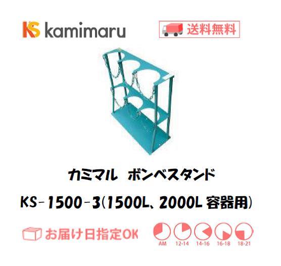 カミマル ボンベスタンド(1500L、2000L容器用) KS-1500-3