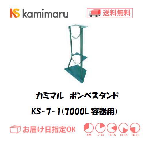 カミマル ボンベスタンド(7000L容器用) KS-7-1