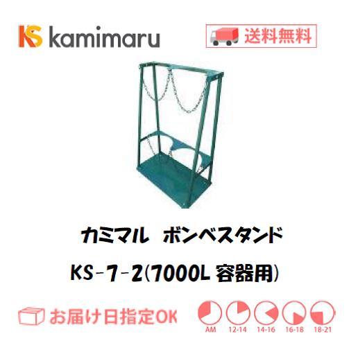 カミマル ボンベスタンド(7000L容器用) KS-7-2