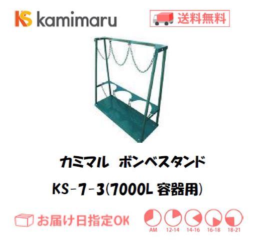カミマル ボンベスタンド(7000L容器用) KS-7-3