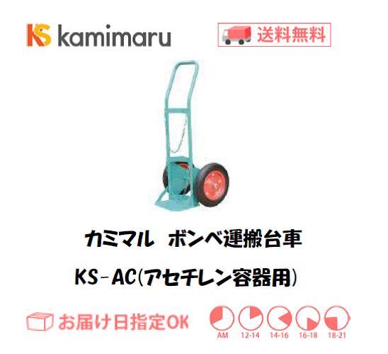 カミマル ボンベ運搬車(アセチレン容器用) KS-AC