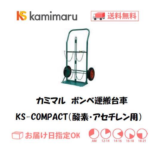 カミマル ボンベ運搬車(酸素7000L容器・アセチレン7Kg容器用) KS-COMPACT