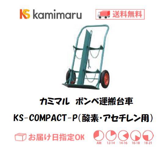 カミマル ボンベ運搬車(酸素7000L容器・アセチレン7Kg容器用) KS-COMPACT-P(仕切り板付)