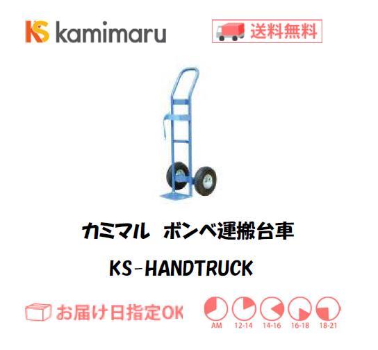 カミマル ボンベ運搬車(1500L~7000L容器用) KS-HANDTRUCK