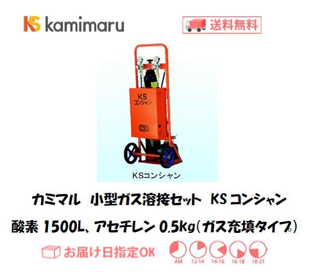 カミマル 小型ガス溶接セット KSコンシャン(酸素1500L、アセチレン0.5kg) ガス充填タイプ