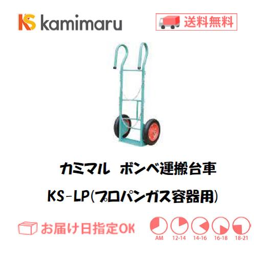 カミマル ボンベ運搬車(プロパンガス容器用) KS-LP