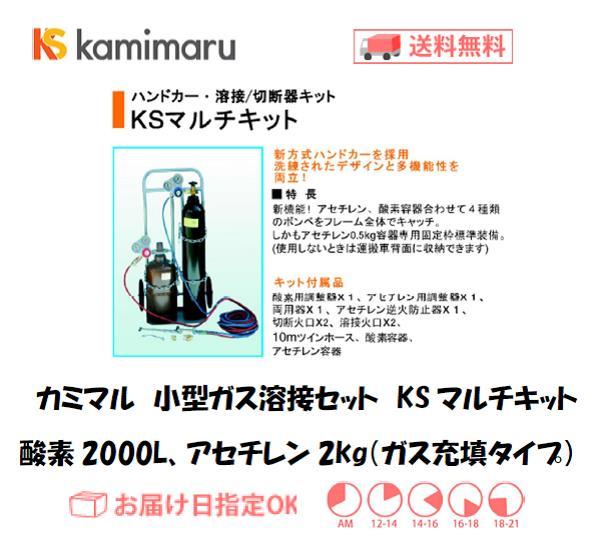 カミマル 小型ガス溶接セット KSマルチキット Aモデル(酸素2000L、アセチレン2kg) ガス充填タイプ