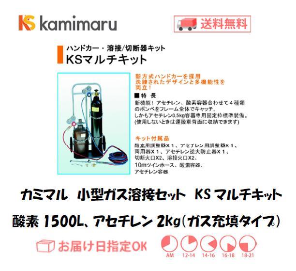 カミマル 小型ガス溶接セット KSマルチキット Bモデル(酸素1500L、アセチレン2kg) ガス充填タイプ