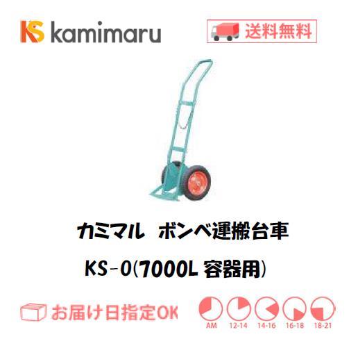 カミマル ボンベ運搬車(7000L容器用) KS-O