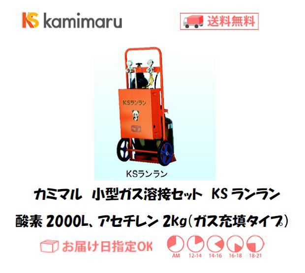 カミマル 小型ガス溶接セット KSランラン(酸素2000L、アセチレン2kg) ガス充填タイプ