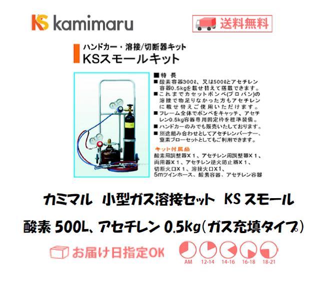 カミマル 小型ガス溶接セット KSスモール Xモデル(酸素500L、アセチレン0.5kg) ガス充填タイプ