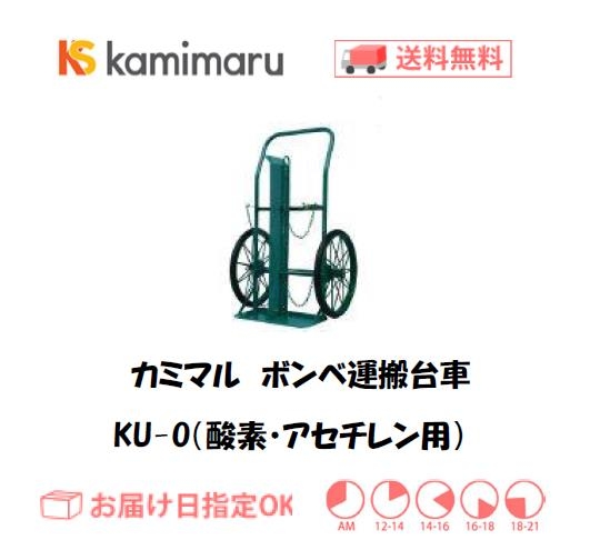 カミマル ボンベ運搬車(酸素7000L容器・アセチレン7Kg容器用) KU-O(大車輪タイプ)
