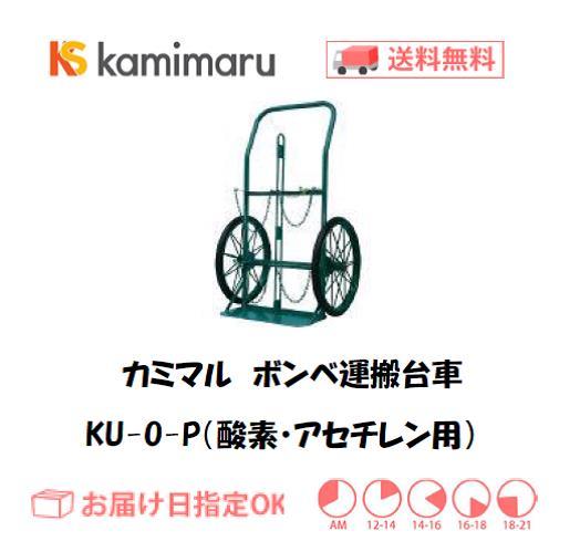 カミマル ボンベ運搬車(酸素7000L容器・アセチレン7Kg容器用) KU-O-P(大車輪タイプ、仕切り板付)