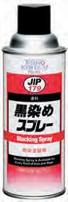【3営業日以内に出荷】タイホーコーザイ 黒染スプレー 420ml
