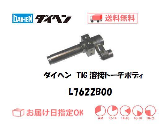 ダイヘン TIG溶接用トーチボディ L7622B00