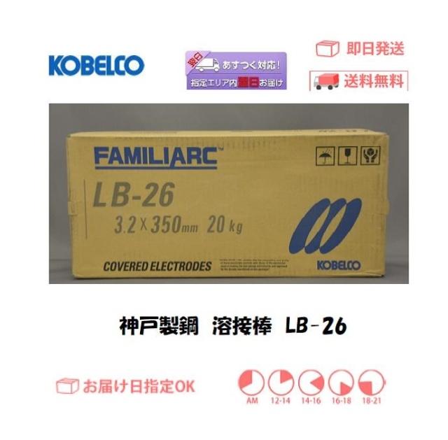 神戸製鋼 溶接棒 LB-26