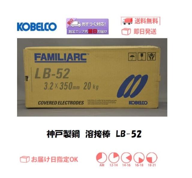 神戸製鋼 溶接棒 LB-52
