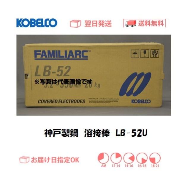 神戸製鋼 溶接棒 LB-52U