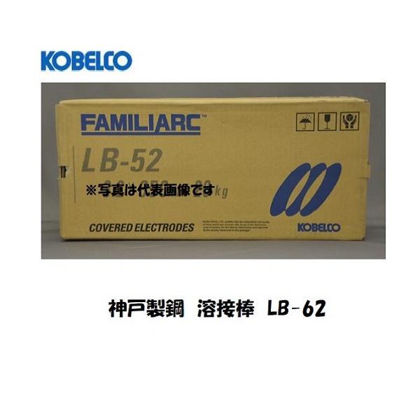 神戸製鋼 溶接棒 LB-62