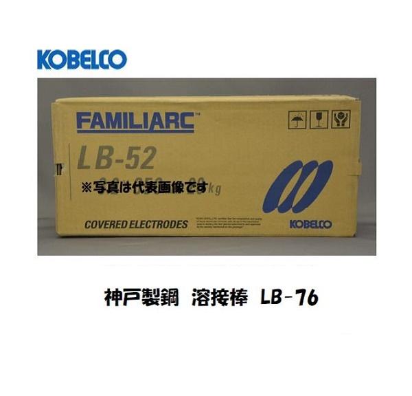 神戸製鋼 溶接棒 LB-76