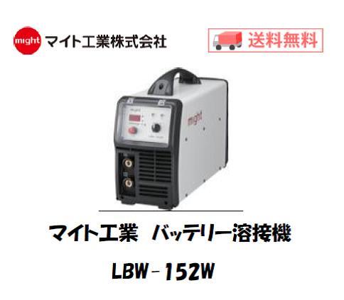 マイト工業 バッテリー溶接機 LBW-152W