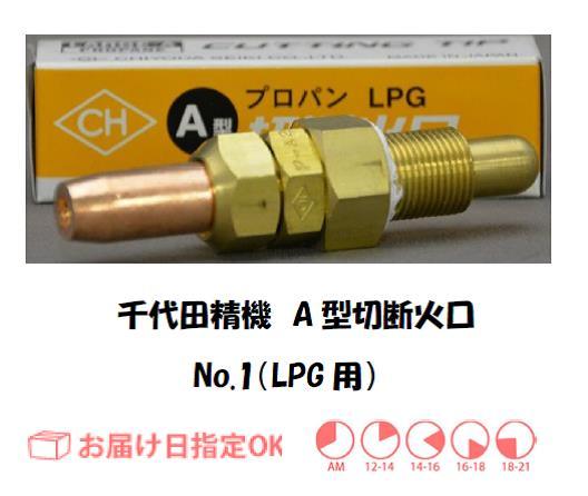 千代田精機 LPG用A型切断器用火口 No.1