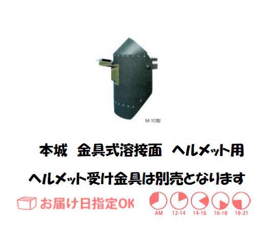 本城 金具付溶接面(ヘルメット用)