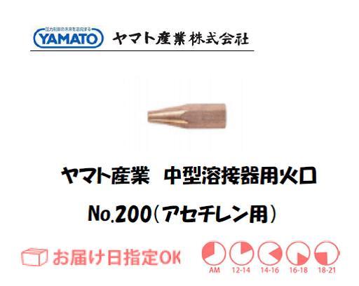 ヤマト産業 中型溶接器用火口(アセチレン用) No.200