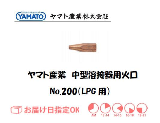 ヤマト産業 中型溶接器用火口(LPG用) No.200